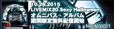 LIVEMIX30 Sexy Halloweenオムニバス・アルバム無料配信